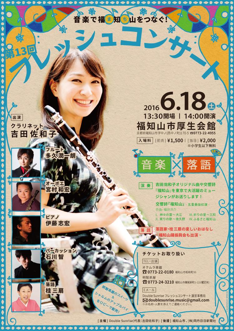 WEB_OMOTE_160618sawako_fresh_flyer