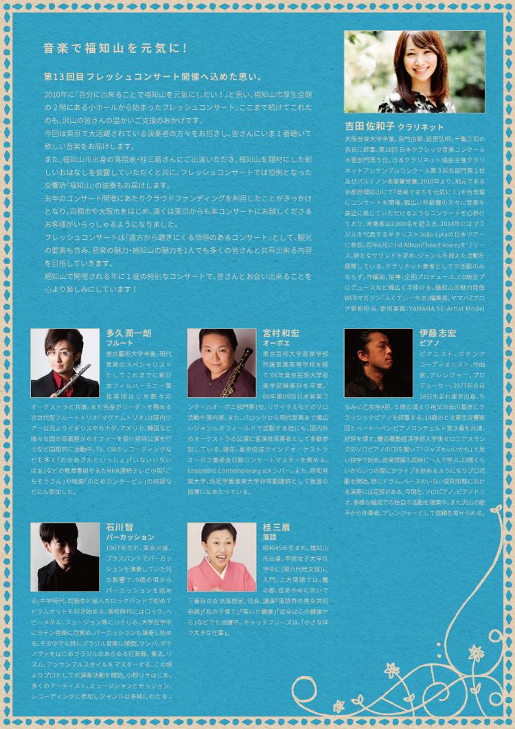 WEB_URA_160618sawako_fresh_flyer