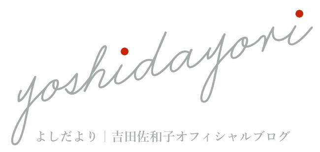 よしだより | クラリネット奏者 吉田佐和子オフィシャルサイト