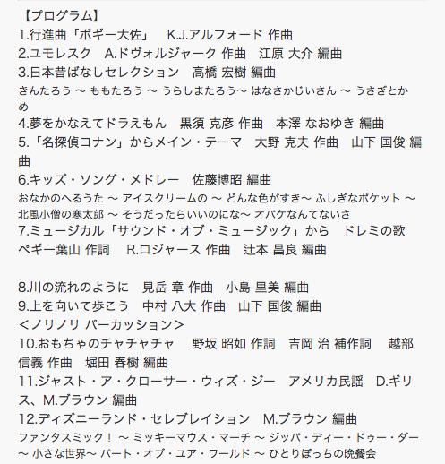 screencapture-shion-jp-schedule-1479718070478